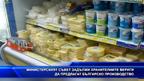 МС задължи хранителните вериги да предлагат българско производство