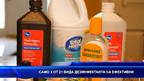Само 3 от 21 вида дезинфектанта са ефективни