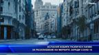 Испания избира различен начин за разхлабване на мерките заради ковид 19