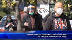 Гърция въведе задължителното носене на предпазни маски за лице