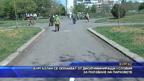 Бургазлии се оплакват от дискриминиращи условия за ползване на парковете