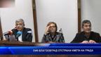 ОИК - Благоевград отстрани кмета на града