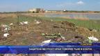 Защитена местност край Поморие тъне в боклук