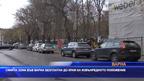 Синята зона във Варна безплатна до края на извънредното положение