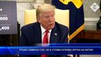 Тръмп обвини СЗО, че е спомагателен орган на Китай