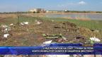 След репортаж на СКАТ – глоби за тези, които изхвърлят боклук в защитена местност