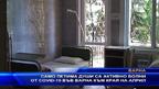 Само петима души са активно болни от COVID-19 във Варна към края на месеца