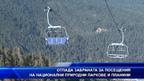Отпада забраната за посещения на национални и природни паркове и планини