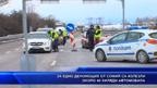 За едно денонощие от София са излезли около 40 хиляди автомобила