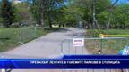 Премахват лентите в големите паркове в столицата