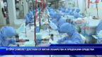 Втори самолет достави от Китай лекарства и предпазни средства, закупени от българското правителство