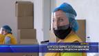 Бургаска фирма за опаковки вече произвежда предпазни шлемове
