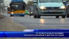 От четвъртък възстановяват платеното паркиране в центъра на София