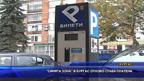 """""""Синята зона"""" в Бургас отново става платена"""