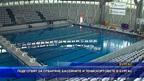 Подготвят за отваряне басейните и тенис кортовете в Бургас