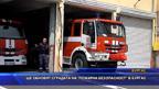 """Ще обновят сградата на """"Пожарна безопасност"""" в Бургас"""