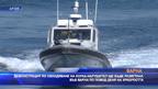 Демонстрация по овладяване на кораб-нарушител ще бъде разиграна във Варна