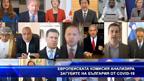 Европейската комисия анализира загубите на България от Ковид-19