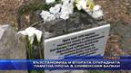 Възстановиха и втората открадната паметна плоча в Сливенския Балкан