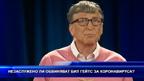 Незаслужено ли обвиняват Бил Гейтс за коронавируса?