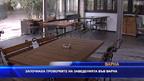Започнаха проверки на заведенията във Варна