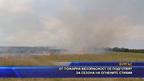 От пожарна безопасност се подготвят за сезона на огнените стихии
