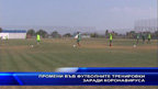 Промените във футболните тренировки заради коронавируса