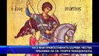 На 6 май православната църква чества празна на св. Георги Победоносец