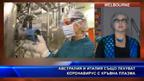 Австралия и Италия също лекуват коронавирус с кръвна плазма