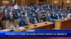 Парламентът прие на първо четене Закона за здравето