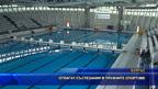 Отлагат състезания в плувните спортове