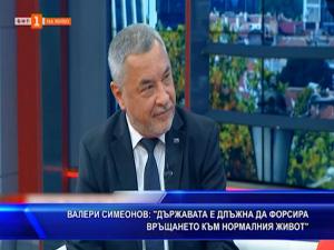 Валери Симеонов: Държавата е длъжна да форсира връщането към нормалния живот
