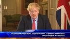Великобритания иска задължителна 14-дневна карантина за влизащите в страната