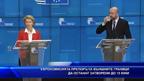 Еврокомисията препоръча външните граници да останат затворени до 15 юни