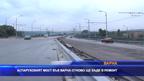 Аспарухов мост във Варна отново ще бъде в ремонт
