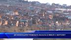 Дезинфекцират ромската махала в Ямбол с вертолет