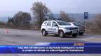Над 2000 автомобила върнати от КПП в Шумен през извънредното положение