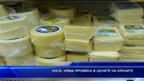 КНСБ: Няма промяна в цените на храните
