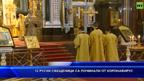 12 свещеници са починали от коронавирус в Русия