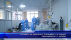Случаите на заразени с коронавирус в Турция надхвърлиха 137 хиляди