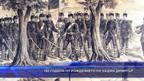 180 години от рождението на Хаджи Димитър