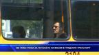 300 лева глоба за неносене на маски в градския транспорт