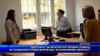 Центърът за безплатна правна помощ за социално слаби варненци, възобновява дейност