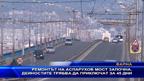 Ремонтът на Аспарухов мост започна, дейностите трябва да приключат за 45 дни