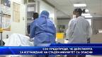 СЗО предупреди, че действията за изграждане на стаден имунитет са опасни