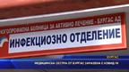 Медицинска сестра от Бургас заразена с КОВИД