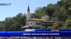 """""""Двореца"""" в Балчик отваря за посетители"""