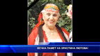 Вечна памет на Христина Лютова!