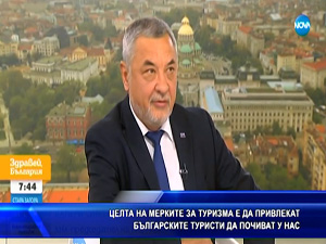 Целта на мерките за туризма е да привлекат българските туристи да почиват у нас