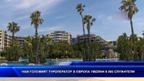 Най-големият туроператор в Европа уволни 8000 служители